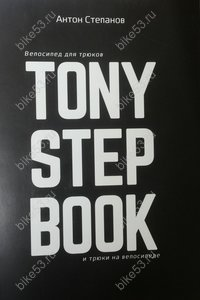 "Книга ""TONY STEP BOOK"""